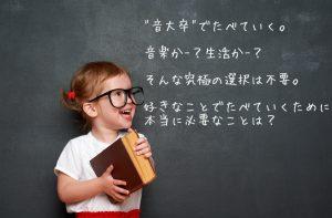 """【お知らせ】""""音大卒""""で食べていく 無料メール講座"""